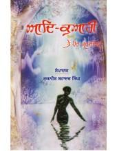 Aadh Kuari Te Hor Kahanian - Book By Rajnish Bahadur Singh