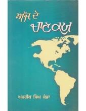 Aaj De Chankiya - Book By Amrik Singh Kanda