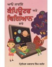 Aao Janiye Computer Ate Vigyan Bare - Book By Principal Avtar Singh Karir