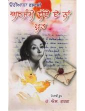 Unjammay Bache De Naa Khat - Book By Oriana Fallaci