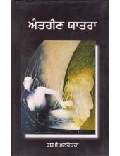 Aantheen Yatra - Book By Dr. Rashim Malhotra