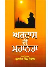 Ardas Di Mahanta - Book By Kulwant Singh Bhandal