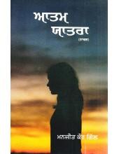Atam Yatra - Book By Manjit Kaur Gill
