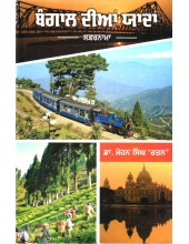 Bangal Dian Yaddan - Book By Dr. Mohan Singh Rattan
