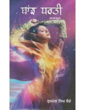 Banjh Dharti - Book By Gurmel Singh Baude