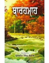 Barahmaha - Book By Kulwant Singh Bhandal