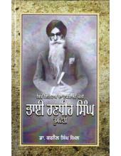 Sikh Itihas Da Taksali Khoji Bhai Randhir Singh Doomchheri - Book By Dr. Karnail Singh Somal
