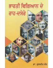 Bharti Vigyan De Raah-Dasere - Book By Dr. Kuldeep Kaur