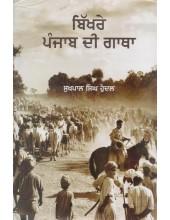 Bikhre Punjab Di Gatha - Book By Sukhpal Singh Hundal