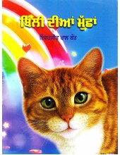 Billi Dian Mushan - Bok By Inderjeet Pal Kaur