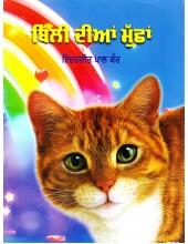 Billi Dian Mushan - Bok By Inderjeet Pal Kaur