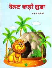 Bolan Wali Guffa - Book By Kamaljit