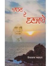 Chaannan De Wanjare - Book By Iqbal Arpan
