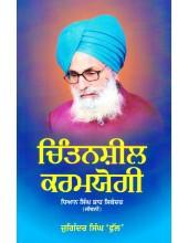 Chintansheel Karmyogi - Book By Joginder Singh Phull
