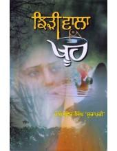 Jhirri Wala Khhu - Book By Ratashwar Singh Surapuri