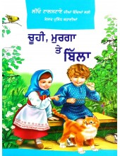 Choohi Murga Te Billa - Book By Leo Tolstoy