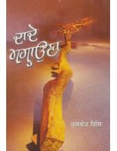 Dade Maghona (Hardbound) - Book By Kulwant Gill