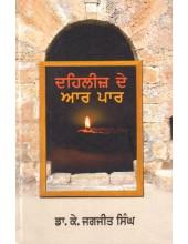 Dehleej De Aar Paar - Book By Dr. K. Jagjit Singh