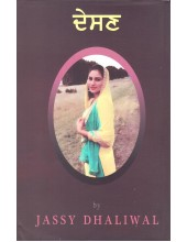 Desan - Book By Jassy Dhaliwal