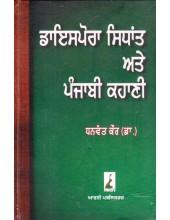 Diaspora Sidhant Ate Punjabi Kahani - Book By Dr. Dhanwant Kaur