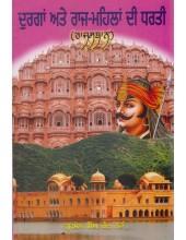 Durgan Ate Raj-Mahilan Di Dharti - Book By Gurmail Singh Chand Nawan