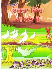 Ekta Vich Hi Bal Hai - Book By Kamaljit