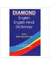 Diamond English Hindi Dictionary - Book By Dr. Baljit Singh, Dr. Giriraj Sharan Agrawal