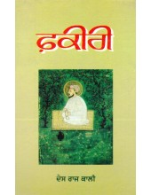 Faqiri - Book By Des Raj Kali