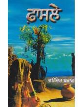 Fasle - Book By Jatinder Brar