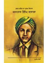 Gadar Lehar Da Surkh Sitara Kartar Singh Sarabha - Book By Sumeet Shammi
