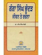 Ganga Singh Bhunder - Jeevan Te Rachna - Book By Dr. Jeet Singh Joshi