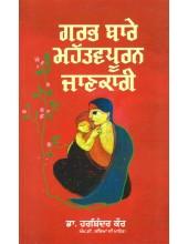 Garbh Bare Mahatavpuran Jankari - Book By Dr. Harshindar Kaur
