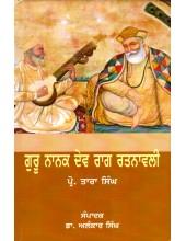 Guru Nanak Dev Rag Ratnawali - Prof. Tara Singh