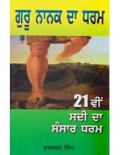 Guru Nanak Da Dharm - Book By Gurbachan Singh