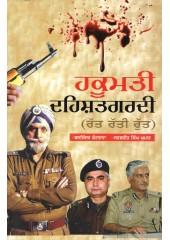 Hakumati Dehshatgardi - Book By Baljinder Kotbhara