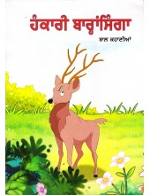 Hankari Baransinga - Book By Kamaljit