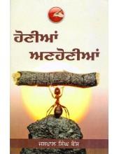 Honian Anhonian - Book By Jaspal Singh Bains