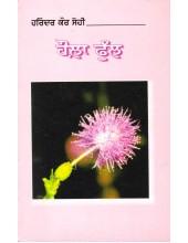 Houla Phull - Book By Harinder Kaur Sohi