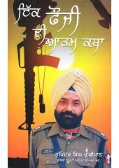 Ik Fauji Di Aatam Katha - Book By Bhupinder Singh Chaunkiman