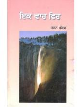 Ik Var Phir - Book By Sharan Makkar
