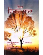 Ik Vichar Dhara - Book By Surinder Singh Kanwar