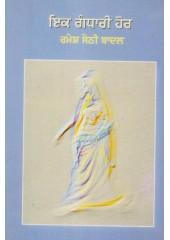 Ik Ghandari Hor - Book By Ramesh Sethi Badal