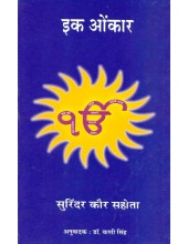 Ik Onkar - Book By Surinder Kaur Sahota