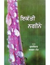 Ekatti Nagine - Book By Kulwinder