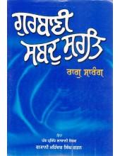 Gurbani Sabad Surt - Raag Sarang - Book By Giani Mohinder Singh Rattan