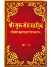 Sri Guru Granth Sahib Hindi  (Set Of 5 Volumes) - By Rattan Singh Jaggi