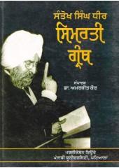Santokh Singh Dhir - Simrati Granth
