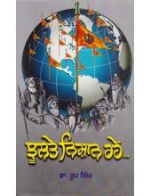 Jhultey Nishan Rahey - Book By Dr. Roop Singh