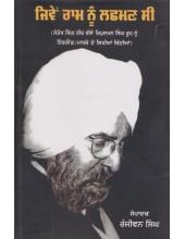 Jiven Ram Nu Lachhman Si - Book By Ranjivan Singh