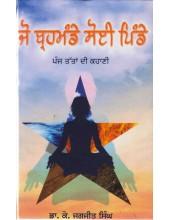 Jo Brehmandey Soi Pindey - Book By Dr. K. Jagjit Singh
